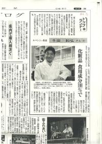 Yomiuripaper20060804_2
